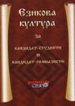 Езикова култура за кандидат-студенти и кандидат-гимназисти (2007)