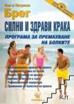 Силни и здрави крака (2010)