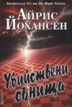 Убийствени сънища (2007)