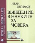 Въведение в науките за човека (2007)