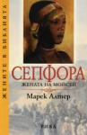 Сепфора. Жената на Мойсей (2007)