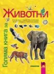 Голяма книга за животни (2007)