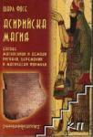 Асирийска магия (2007)