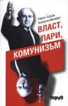 Власт, пари, комунизъм (2007)