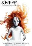 Кефер. Цветовете на малката Ида (2007)