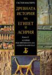 Древната история на Египет и Асирия, книга II (2007)