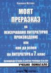 Моят преразказ на неизучавано литературно произведение (2006)