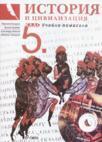 История и цивилизация 5 клас. Учебно помагало + CD (2007)
