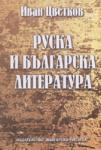 Руска и българска литература (2006)