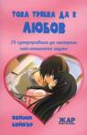 Това трябва да е любовта (2006)