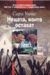Нещата, които остават (2006)