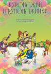Купонджии и купонджийки: Тостове (2006)