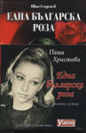 Една българска роза - Паша Христова + CD със златни хитове (2006)