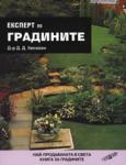 Eксперт по градините (2006)