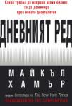 Дневният ред (2006)