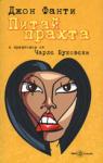 Питай прахта (2006)