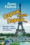 Париж, моят Париж (2006)