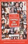 Парад на духа (2006)
