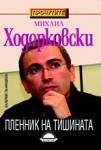 Михаил Ходорковски - Пленник на тишината (2006)