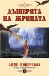 Дъщерята на Жрицата (2006)