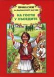 Приказки на балканските народи. Книжка 1 (2007)