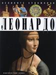 Леонардо (2006)