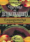 Чудото на детоксикацията (2006)