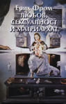 Любов, сексуалност и матриархат (2006)