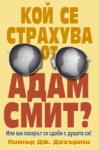 Кой се страхува от Адам Смит? (2006)