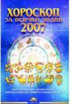 Хороскоп за всички зодии 2007 (2006)