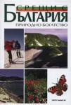 Срещи с България (2006)