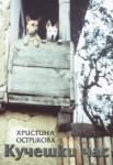 Кучешки час (2006)