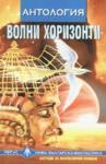 Волни хоризонти. Антология (2006)