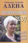 Номерология 2007: Вашата лична година (2006)