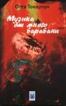 Музика от много барабани (2006)