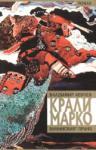 Крали Марко (2006)