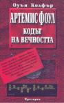 Артемис Фоул: кодът на вечността (2006)