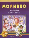 Моливко: Прозорче към света (2006)