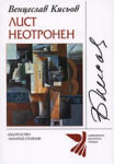 Лист неотронен (2006)