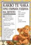 Какво да ядеш, когато чакаш дете (2006)
