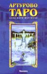 Артурово Таро (2000)