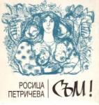Съм! Поетична антология (2006)