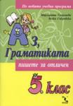 Аз, Граматиката 5. клас (2006)