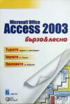 Microsoft Office Access 2003 (2006)