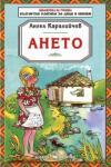 Ането (2006)