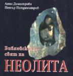 Библейският свят на Неолита/ тв. к (2006)