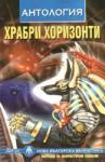 Храбри хоризонти. Антология (2006)