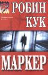 Маркер (2006)