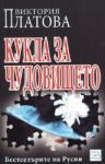 Кукла за чудовището (2006)