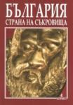 България- страна на съкровища (2006)